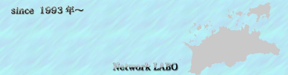 ネットワークラボ